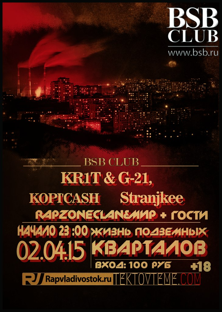 Афиша Владивосток KR1T & G-21 Жизнь Подземных Кварталов