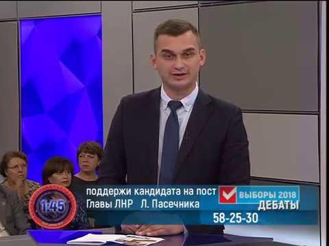 ГТРК ЛНР. Дебаты кандидатов на пост Главы. №1. 19 октября 2018 год.