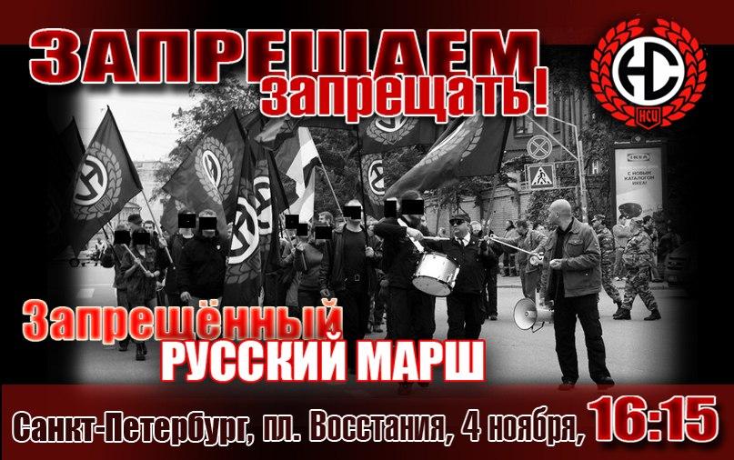 По ситуации с 4 ноября в Санкт-Петербурге