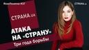 Атака на Страну. Три года борьбы ЯсноПонятно 37 by Олеся Медведева