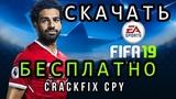 FIFA 19 Скачать бесплатно на ПК (CrackFix CPY) I FIFA 19 DOWNLOAD FREE PC
