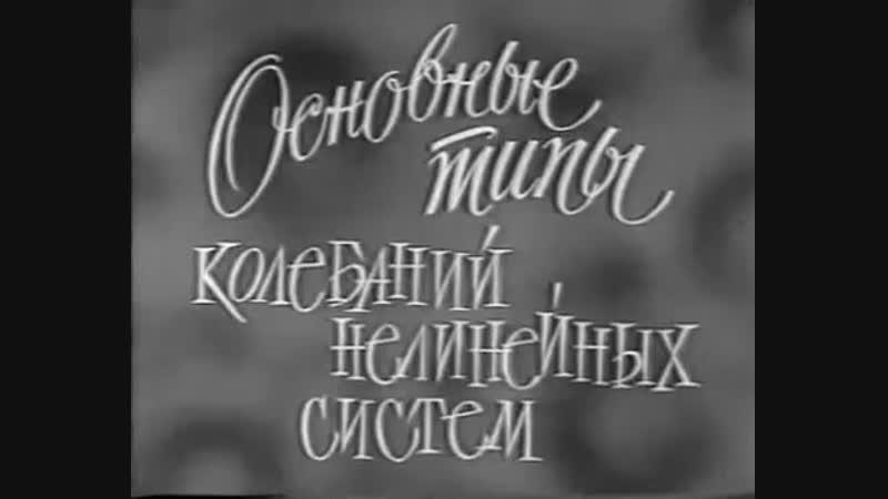 Основные типы колебаний нелинейных систем Киевнаучфильм 1977