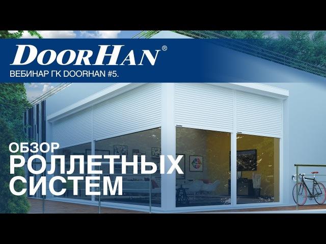 Вебинар ГК DoorHan 5. Современные роллетные системы