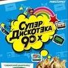 ДИСКОТEКА 90-x// KRASNOYARSK 2013