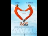 iva Movie Comedy i love you phillip morris