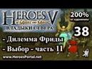 Heroes 5. Владыки севера. Уровень-Герой. Полное прохождение.