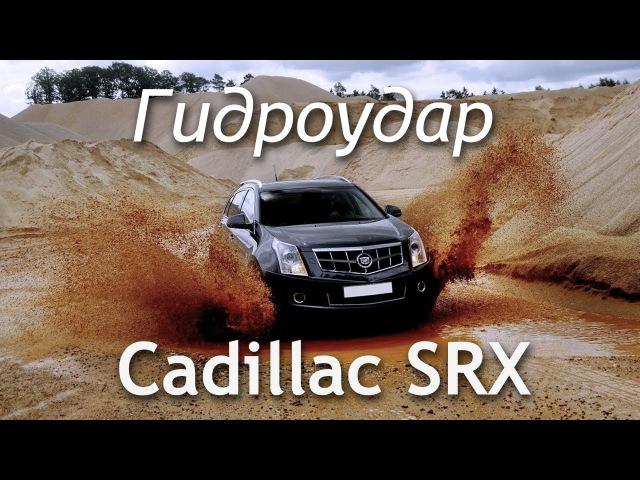 Cadillac SRX утонул. Гидроудар двигателя.