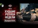 Сплэш-неудачники - ХРН №94 - от Mpexa World of Tanks