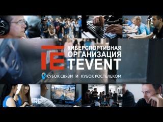 WOT Кубок Ростелеком TEvent | Отчётный видеоролик