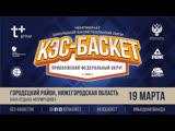 (ПФО) Прямая трансляция финальных матчей Приволжского федерального округа (19.03.19)