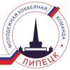МХК «Липецк» МХЛ