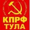 ☭★☭ КПРФ Тула ☭★☭