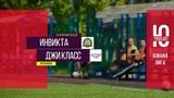 Общегородской турнир OLE в формате 8х8. XII сезон. Инвикта - Джи Класс