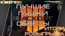 ЗАТМЕНИЕ - ГАЙД ПО ОРУЖИЮ ИТОГИ РОЗЫГРЫША - Call of Duty Black Ops 4 - Blackout