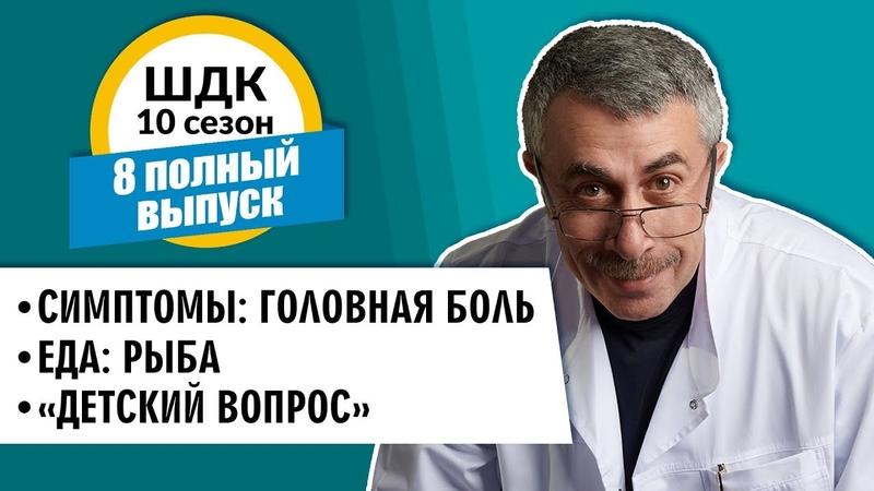 Школа доктора Комаровского 10 сезон 8 выпуск 2018 г полный выпуск