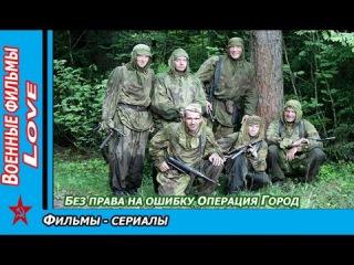 Без права на ошибку Операция Город 2010 Военные фильмы Love