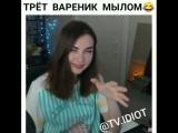Трет вареник мылом)))