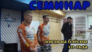 Семинар по ловле на блесны со льда в магазине Рыболовные приманки РФ