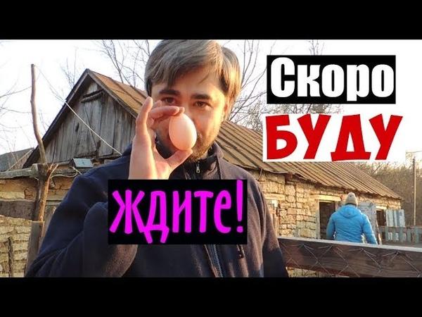 ХОРОШИЙ ПАРЕНЬ хочет В ДЕРЕВНЮ!/История будущего деревенщины.