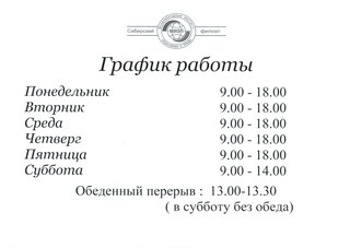 Официальная страница СФ МИЭП ВКонтакте график работы приемной комиссии