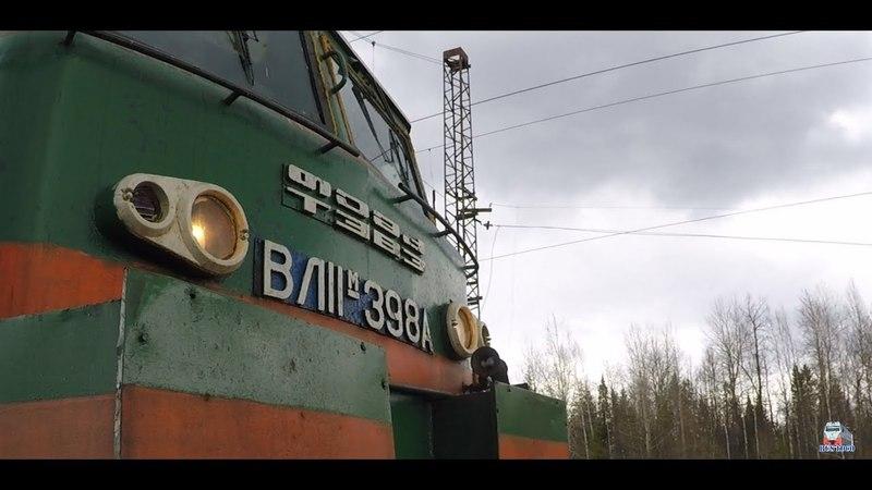 Железнодорожная романтика 2 Railway romance 2
