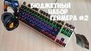 БЮДЖЕТНЫЙ НАБОР ГЕЙМЕРА 2