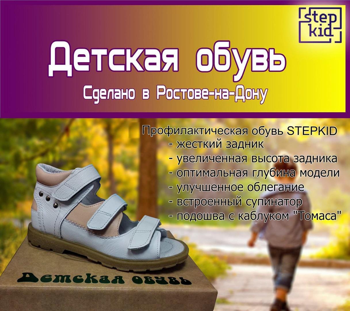 Детская ортопедическая и профилактическая обувь STEPKID  9ZZEnIv5u6w