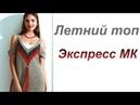 Летний топ в бохо стиле Экспресс МК Вяжем с Аленой Никифоровой