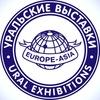 Uralskie Vystavki