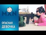 Опасная девочка | Смотреть видео HD