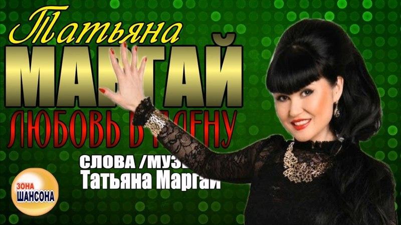 © Татьяна Маргай - Любовь В Плену (Сл. и Муз. Татьяна Маргай)