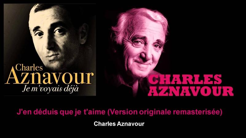 Charles Aznavour J'en déduis que je t'aime ранняя версия