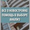 Все о новостройках России. Советы по выбору.