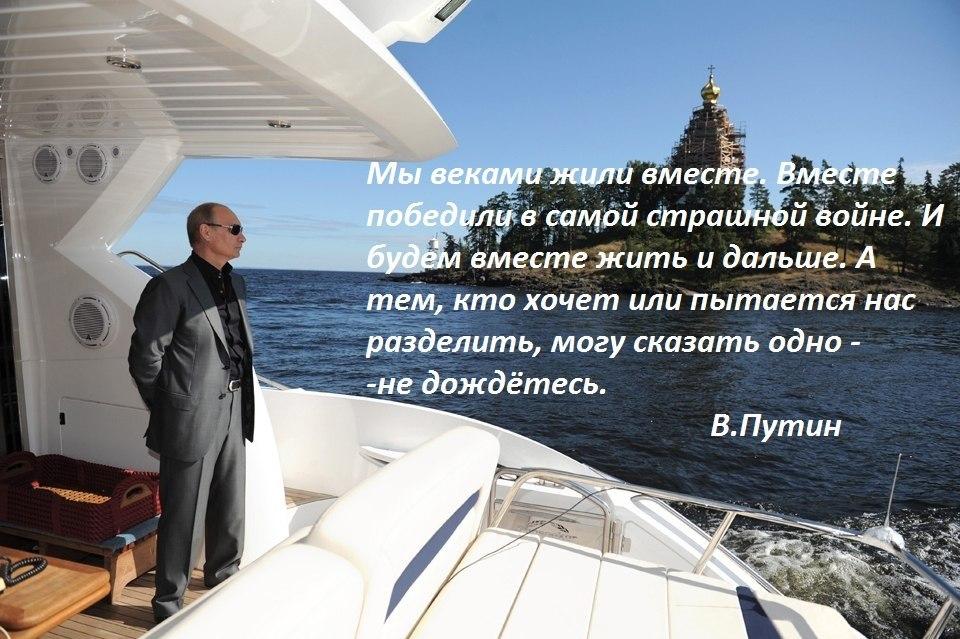 путин - цитаты