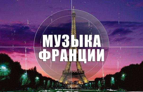 Шикарная и неповторимая музыка, которая передает атмосферу Франции.