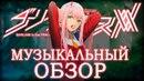Трек по аниме Любимый во Франксе Darling in the FranXX