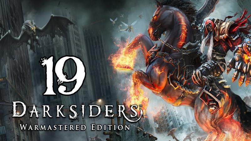 Прохождение Darksiders Warmastered Edition 19 - Узник