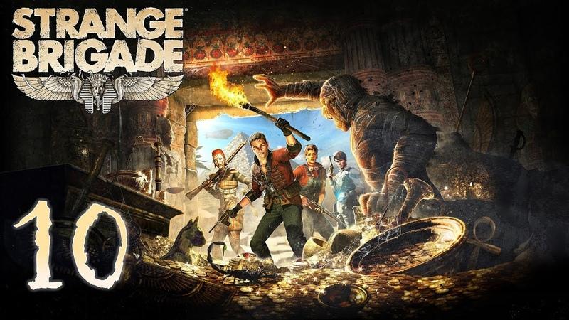 Прохождение Strange Brigade 10 (PC) - Жуткая деревушка