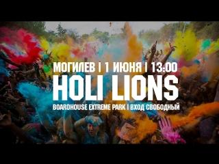 АНОНС HOLI LIONS 2018