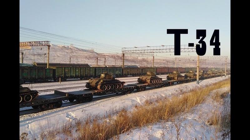 СОСТАВ ГРУЖЕННЫЙ ТАНКАМИ Т-34 НА ТРАНССИБЕ