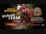 👣БОЛЬШЕ ГРЯЗИ! Реалити-шоу по мотивам PUBG I 3 СЕРИЯ I Академия киберспорта Ситилинк