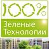 Зеленые технологии - 100% безвредно