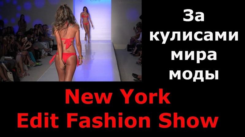 За кулисами мира моды / New York Fashion Show / Fashion week in New York