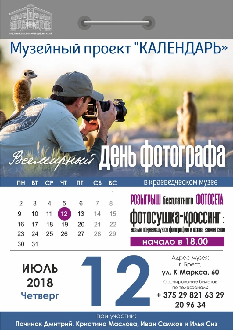 Всемирный день фотографа отметят в Бресте 12 июля