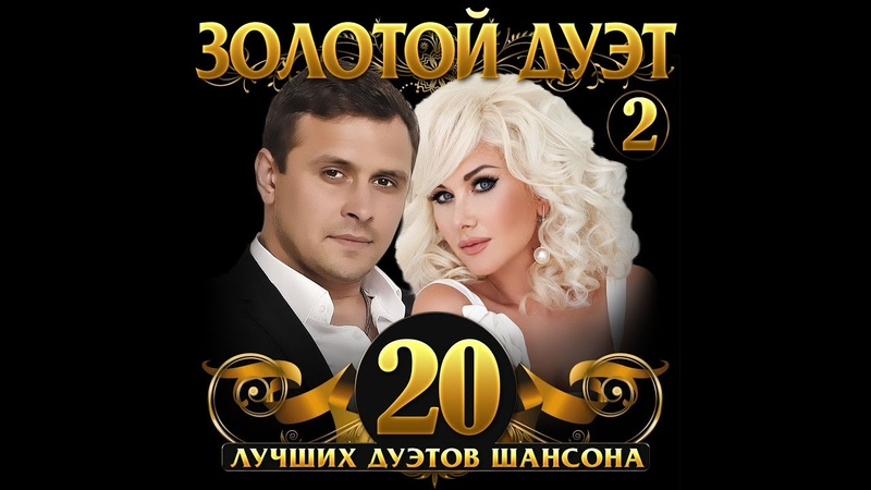 Золотой дуэт Шансона - 2ПРЕМЬЕРА АЛЬБОМА 2019