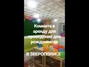 Контактный зоопарк Зверополис, Берёзовский