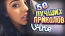 Самые Лучшие Приколы Vine! (ВЫПУСК 60) [17 ]