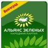 Альянс Зеленых Народная партия