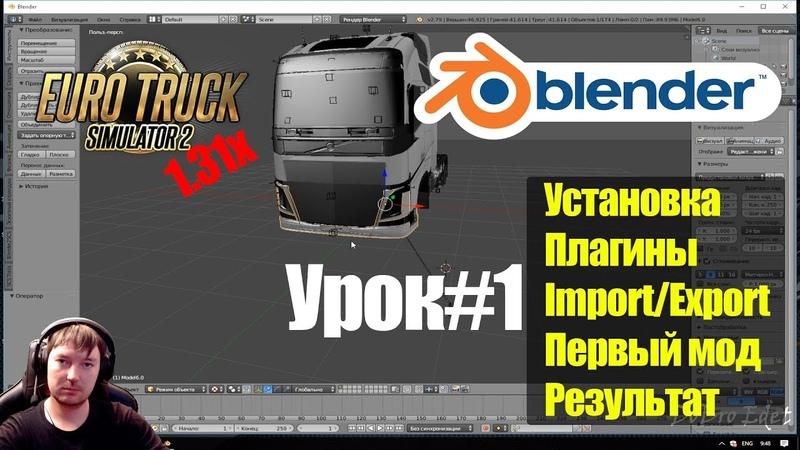 Blender SCS|ETS2 1.31|Установка Blender 3D|Import/Export|Редактирование|Euro Truck Simulator 2