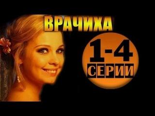 Врачиха 1 - 4 серии (2014) Драма фильм сериал